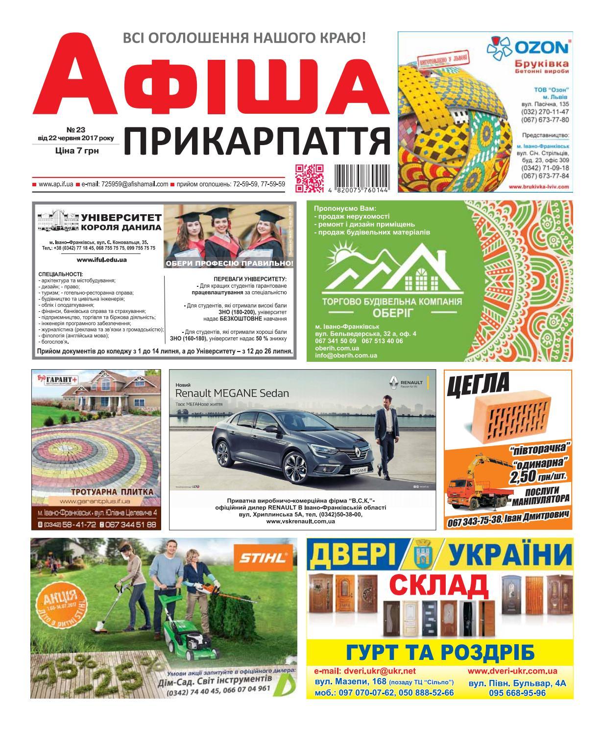 a341eb04f67fd0 Афіша Прикарпаття 23 by Olya Olya - issuu