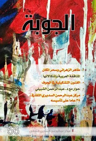 816a8cf136e95 56 aljoubah مجلة الجوبة by مجلة الجوبة - issuu