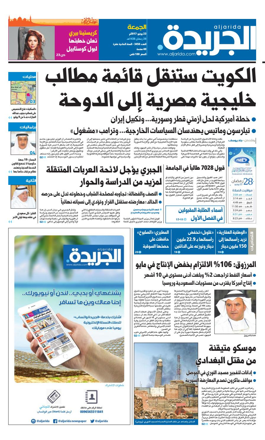 a5b5a2e75 عدد الجريدة 23 يونيو 2017 by Aljarida Newspaper - issuu
