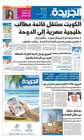 7c56f4d25 عدد الجريدة 23 يونيو 2017 by Aljarida Newspaper - issuu