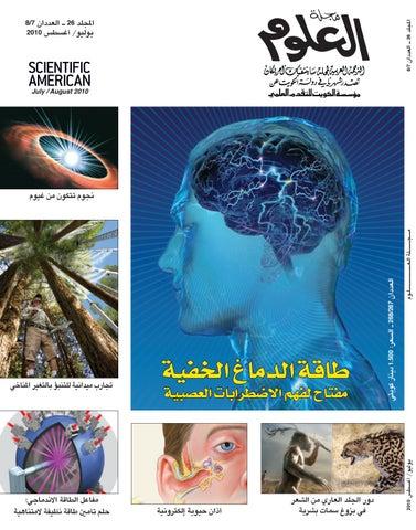 2637a9620 SCIENTIFIC AMERICAN ARABIC مجلة العلوم النسخة العربية - المجلد_26 ...