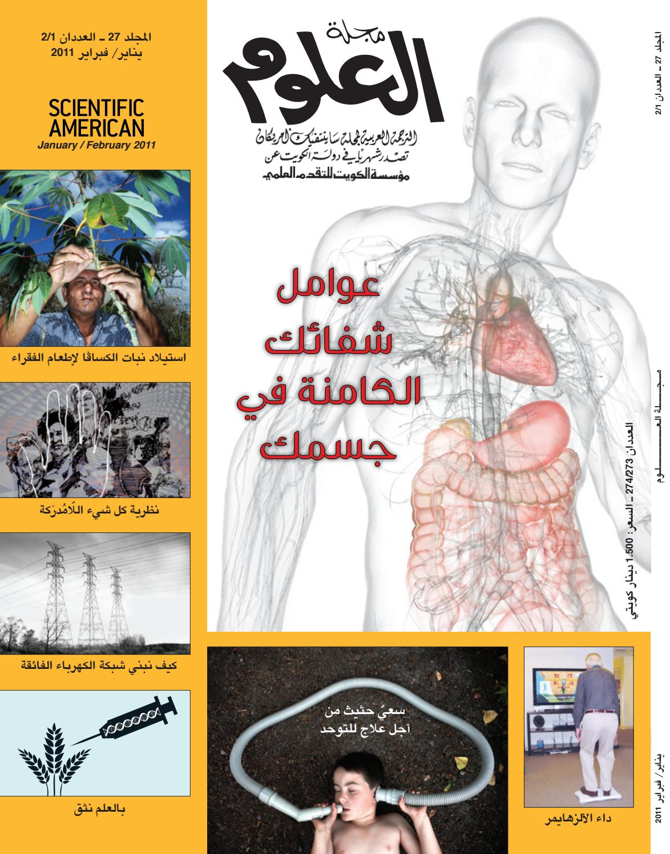 0d2c03353 SCIENTIFIC AMERICAN ARABIC مجلة العلوم النسخة العربية - المجلد_27 - العددان  1\2 by UNI SCIENCE العِلْوم للجميع - issuu