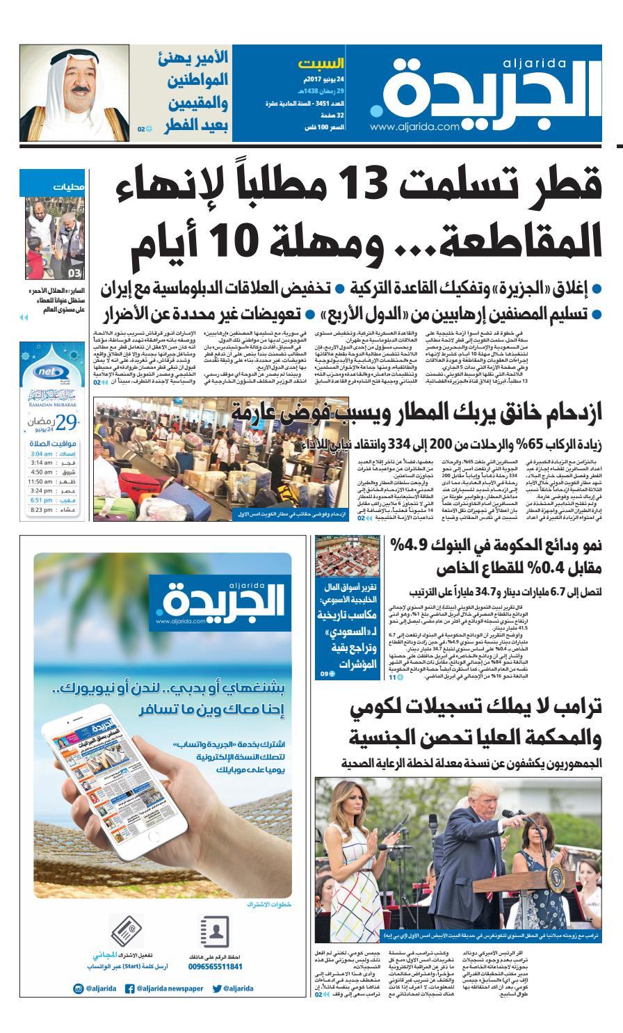 46094e6eb4eb2 عدد الجريدة 24 يونيو 2017 by Aljarida Newspaper - issuu