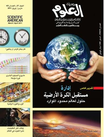 aec36e7b3 SCIENTIFIC AMERICAN ARABIC مجلة العلوم النسخة العربية - المجلد_27 ...