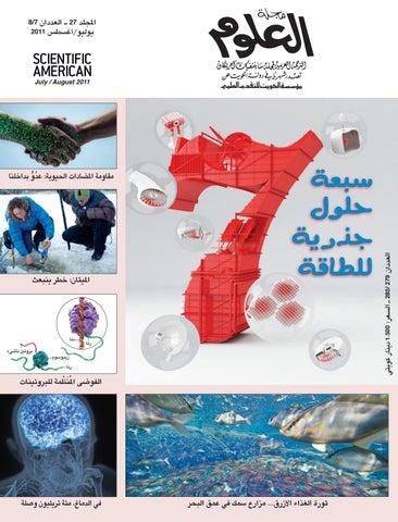 455a17df54e3b SCIENTIFIC AMERICAN ARABIC مجلة العلوم النسخة العربية - المجلد 27 ...