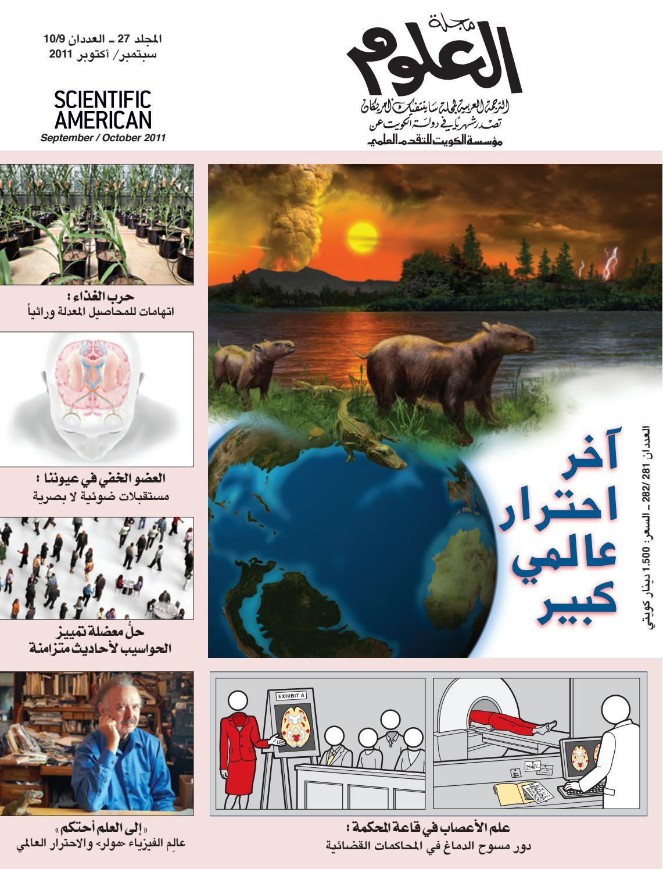 5bc85b6af6130 SCIENTIFIC AMERICAN ARABIC مجلة العلوم النسخة العربية - المجلد 27 - العددان  9 10 by UNI SCIENCE العِلْوم للجميع - issuu
