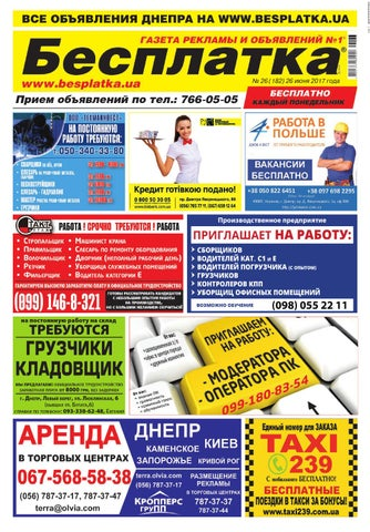 c1c7e6f14fbc Besplatka #26 Днепр by besplatka ukraine - issuu