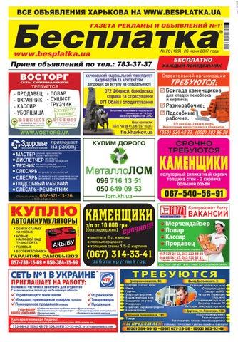 957b9581a52f Besplatka  26 Харьков by besplatka ukraine - issuu