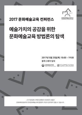 7971b1a57f5 본 자료집에 수록된 발제문과 토론문의 내용은 문화체육관광부와 한국문화예술교육진흥원의 의견과 일치하지 않을 수 있습니다.