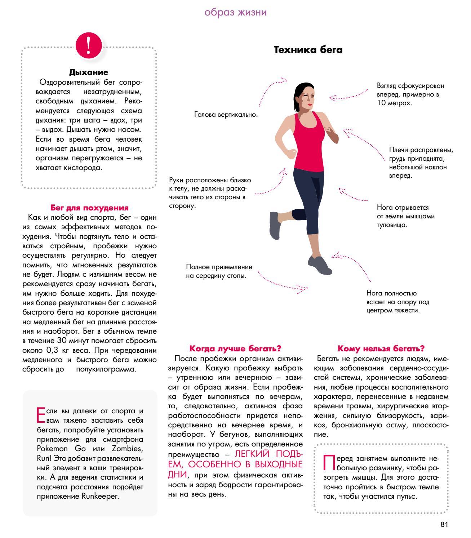 Техника Бега При Похудении. Основные правила бега для похудения для начинающих