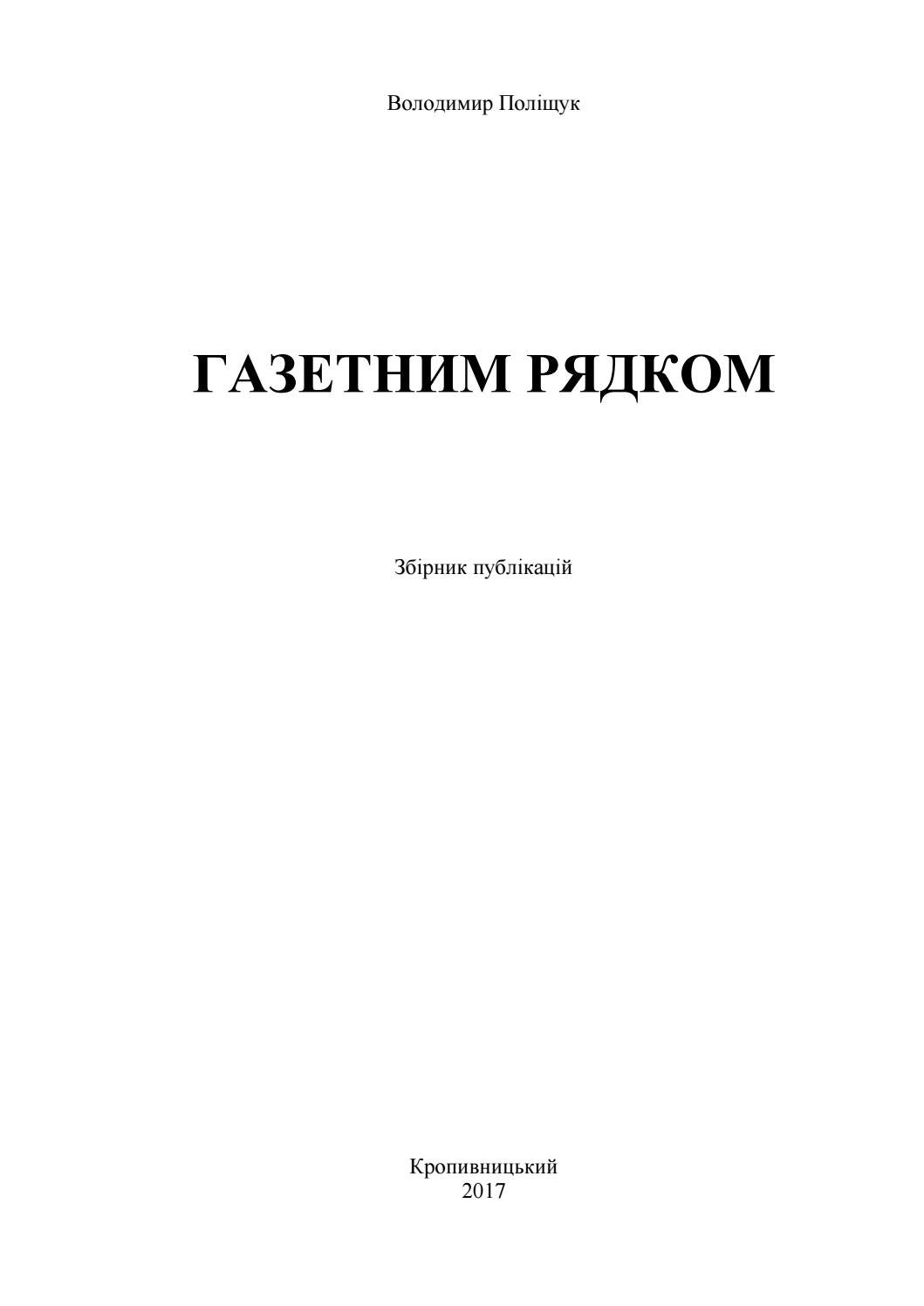 Володимир Поліщук. Газетним рядком. by Oleh Volokhin - issuu 22c47472ec3e9