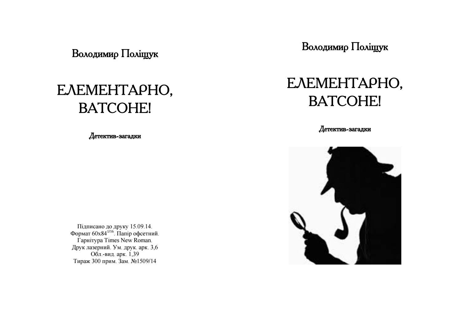 Володимир Поліщук. ЕЛЕМЕНТАРНО ba546797a0da7