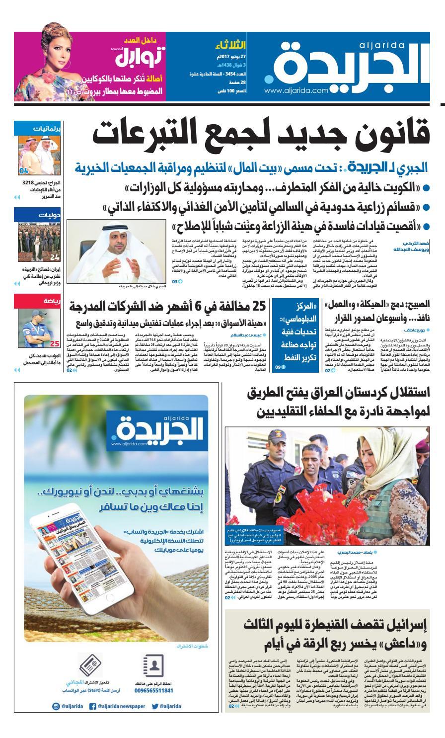 a6c904ecd عدد الجريدة 27 يونيو 2017 by Aljarida Newspaper - issuu