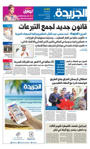 b2af22e61beca عدد الجريدة 27 يونيو 2017 by Aljarida Newspaper - issuu