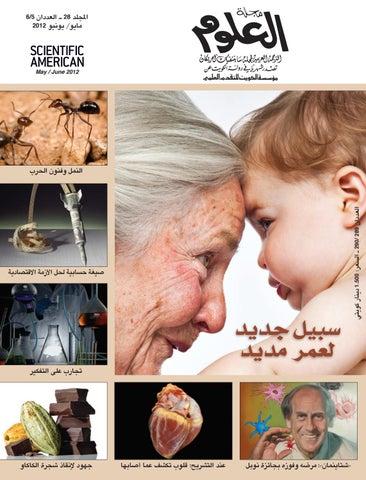 be3615f58d15d SCIENTIFIC AMERICAN ARABIC مجلة العلوم النسخة العربية - المجلد 28 ...