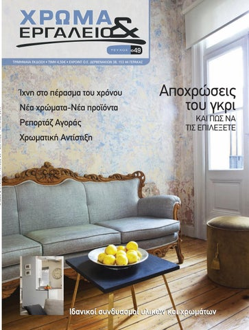 f7b3d748093 Editorial ΣΗΜΕΙΩΜΑ ΣΥΝΤΑΞΗΣ Καλωσορίζουμε την άνοιξη με ένα τεύχος γεμάτο  έντονα και χαρούμενα χώματα: Ένα μοντέρνο διαμέρισμα ανακαινίζεται δίνοντας  ...