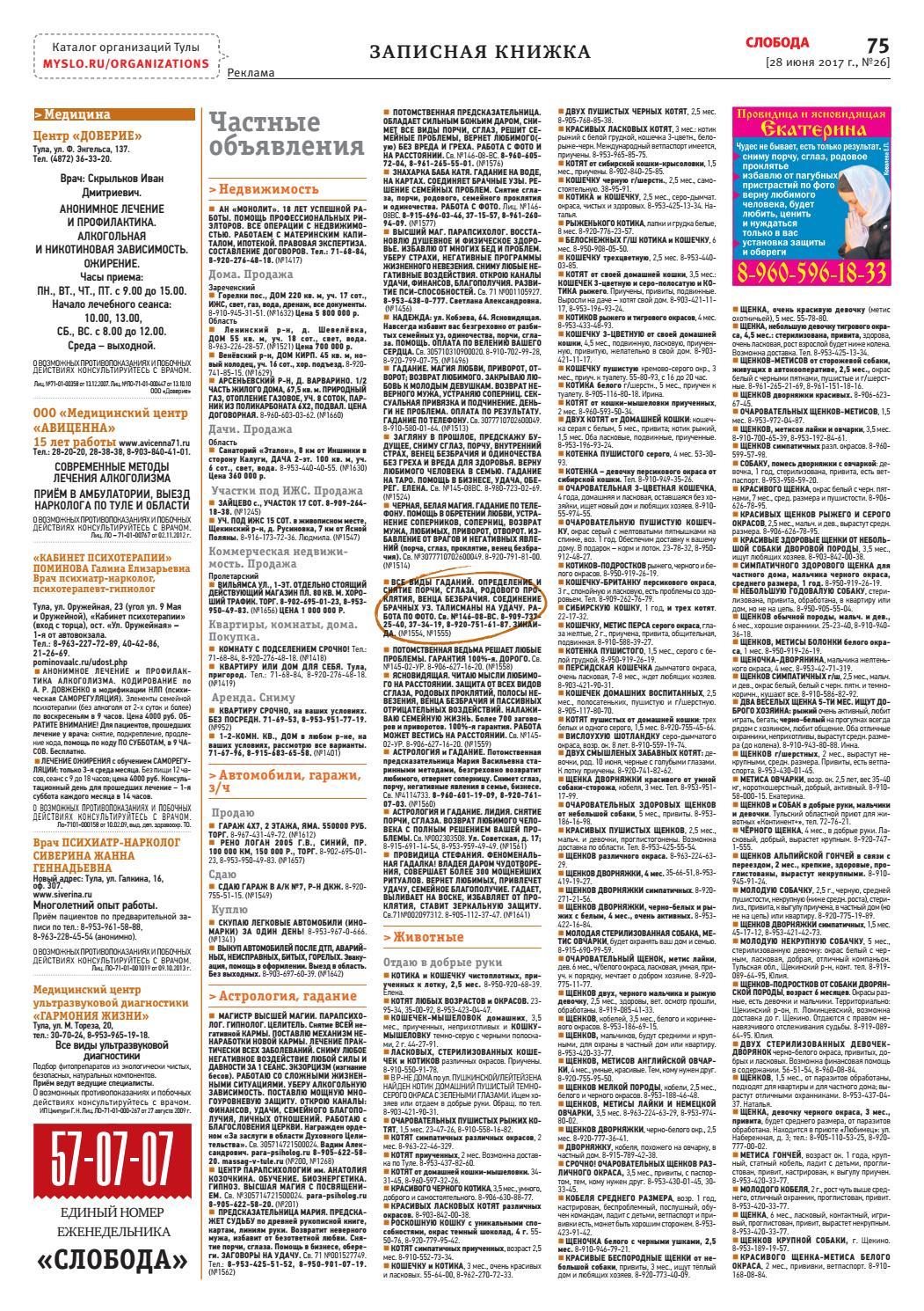 Тула Моя Реклама Газета Объявления Знакомства