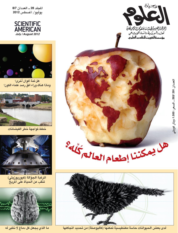5e041fd28 SCIENTIFIC AMERICAN ARABIC مجلة العلوم النسخة العربية - المجلد_28 - العددان  7\8 by UNI SCIENCE العِلْوم للجميع - issuu