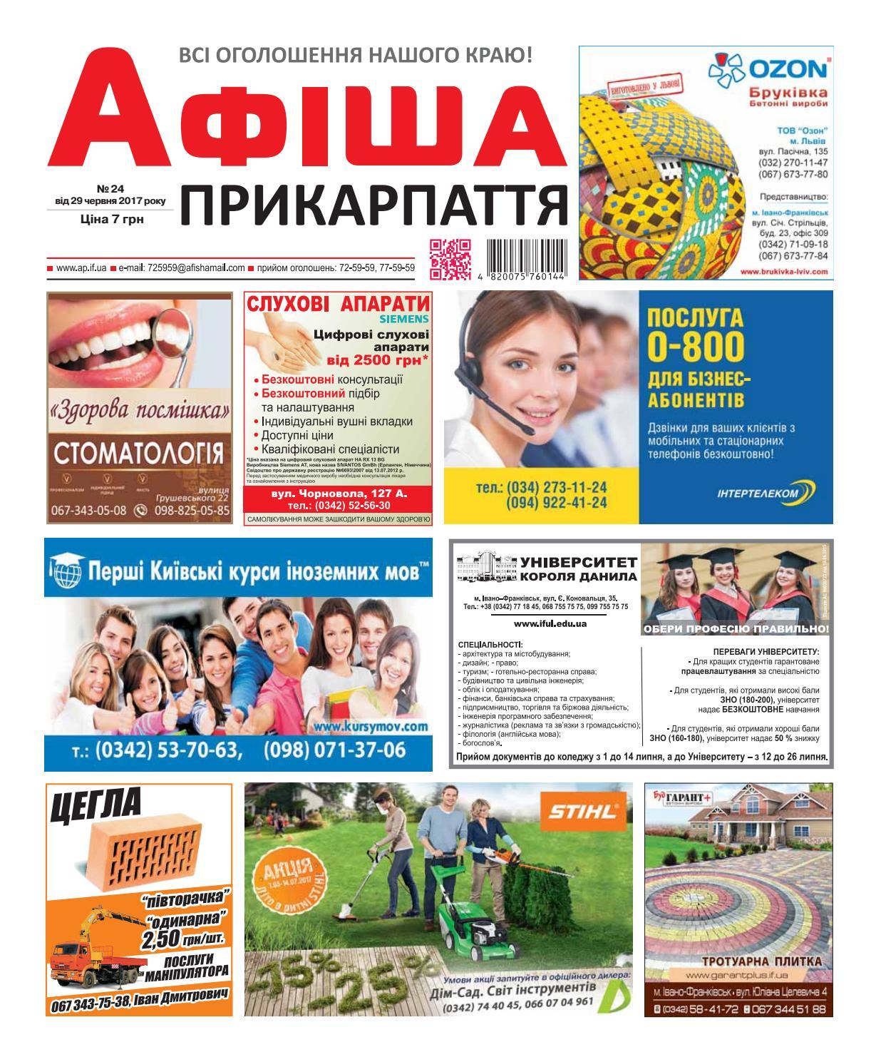 Афіша Прикарпаття 24 by Olya Olya - issuu e0148f00a0120