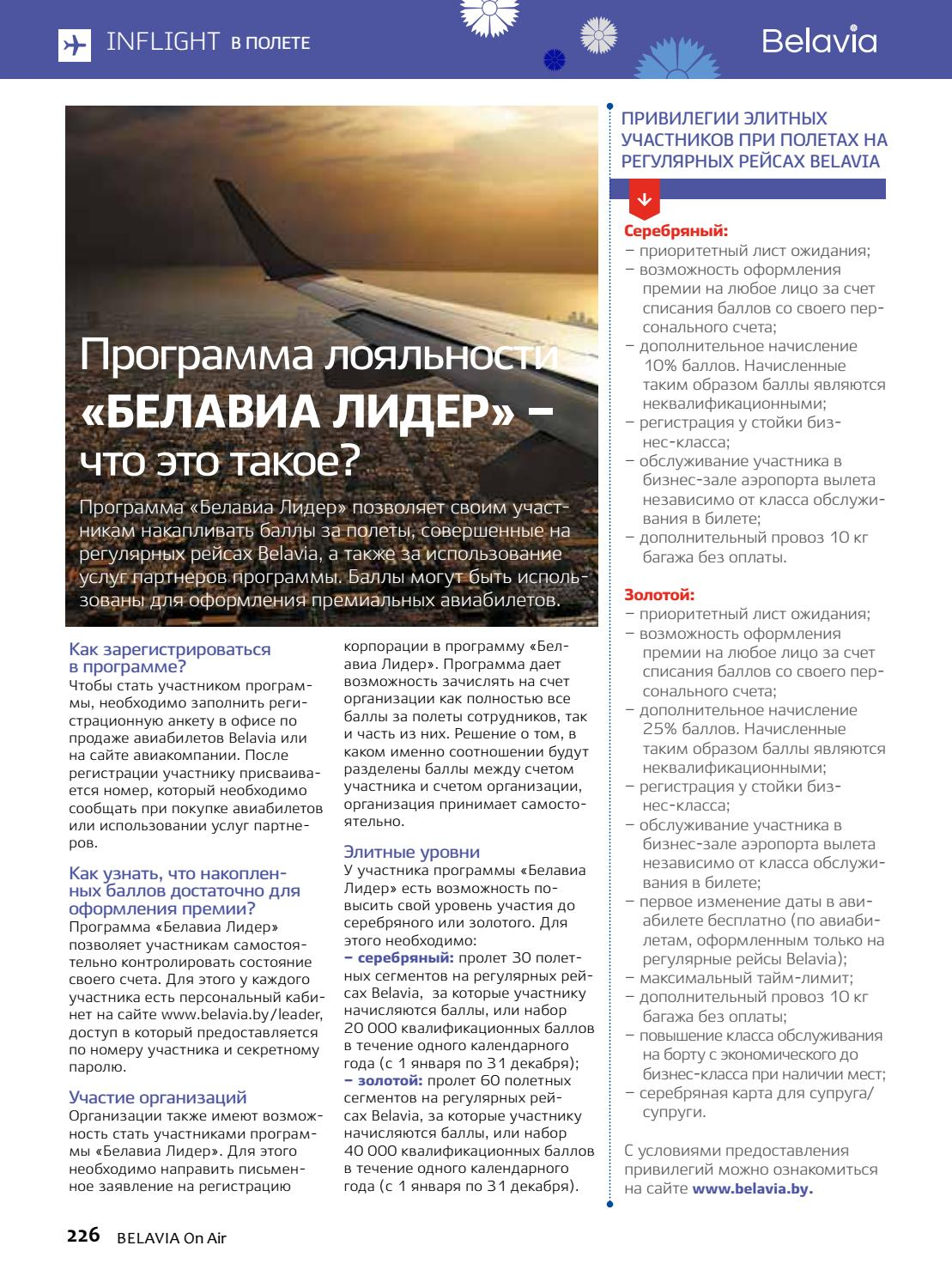 Belavia OnAir (july #92) by Belavia_OnAir - issuu