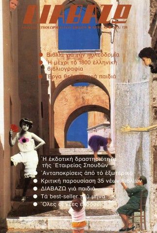 e0b27bfc03 Τεύχος 43 by Diavazo.gr - issuu