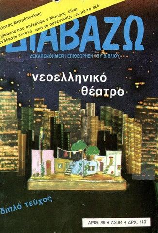 79439162dbcd Τεύχος 89 by Diavazo.gr - issuu
