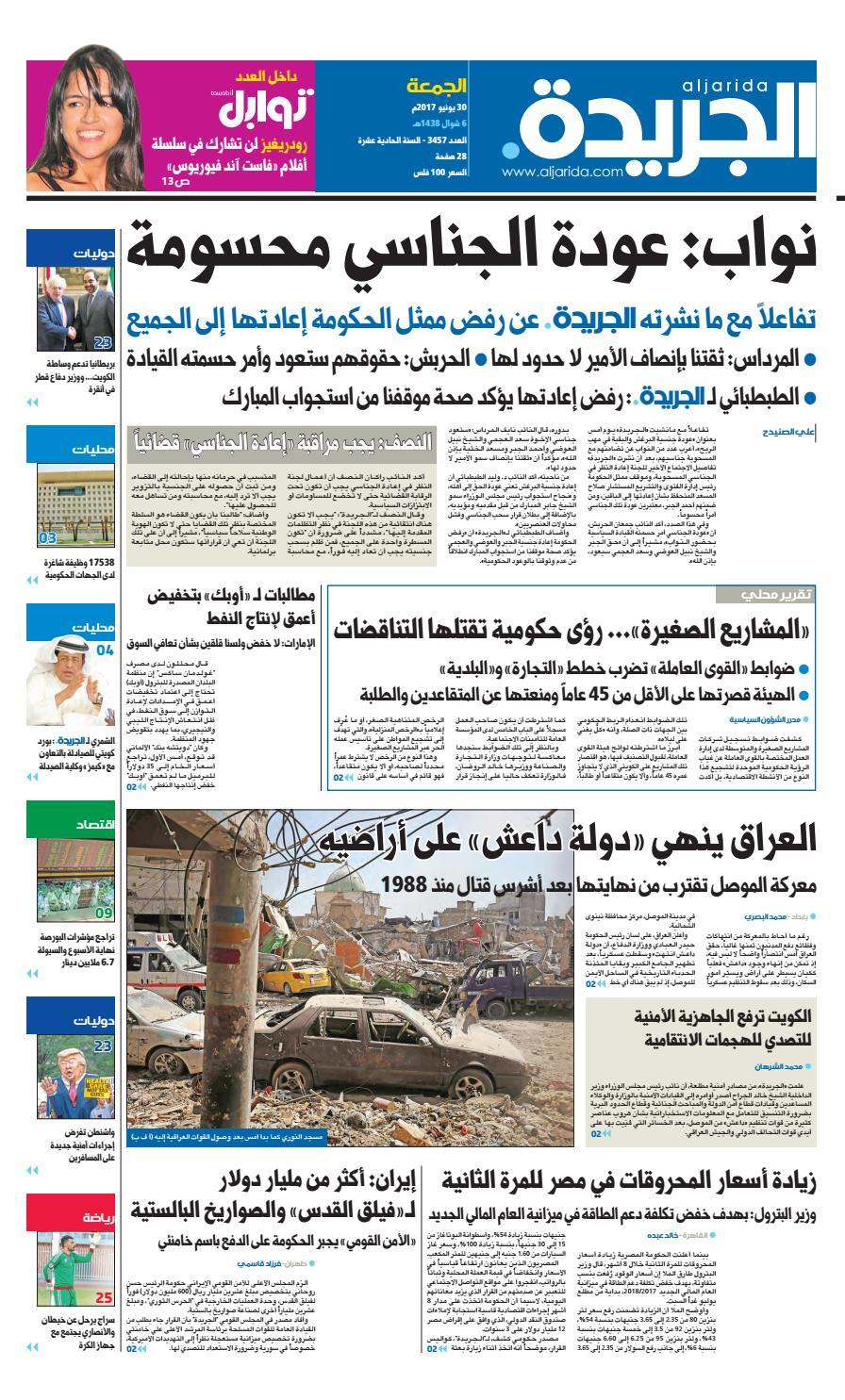 c08915034 2017 عدد الجريدة 30 يونيو by Aljarida Newspaper - issuu