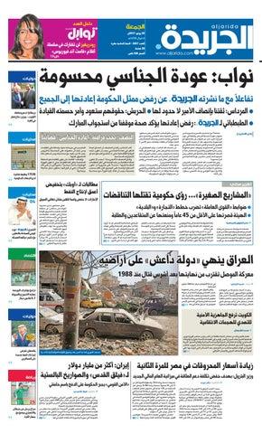 610bb9549 2017 عدد الجريدة 30 يونيو by Aljarida Newspaper - issuu