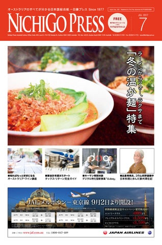ed4826ec6c NichigoPress (NAT) July.2017 by NichigoPress - issuu