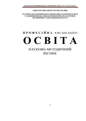 Журнал 2015 by Олександр Петров - issuu e4b3c4232b95f