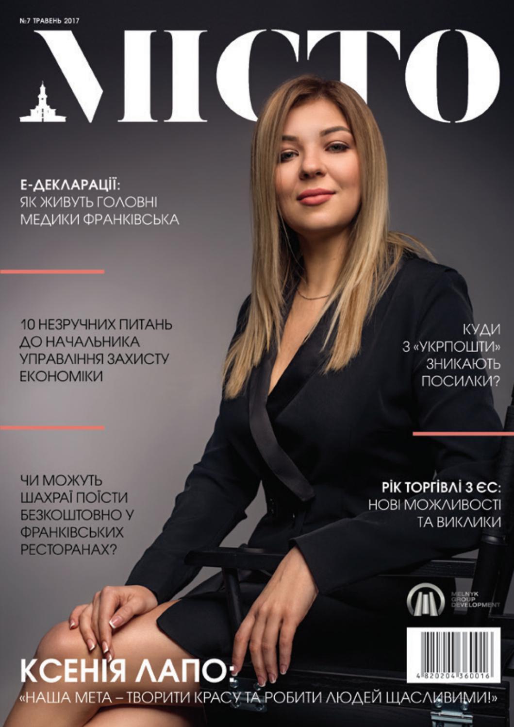 Журнал МІСТО № 7 by Юлія - issuu 369893159c041