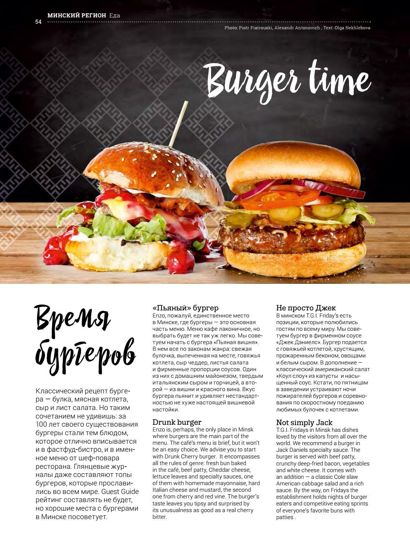 Время бургеров