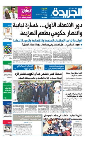 0df19841e عدد الجريدة 1 يوليو 2017 by Aljarida Newspaper - issuu