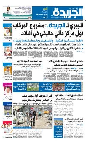 f3f7689ba عدد الجريدة 02 يوليو 2017 by Aljarida Newspaper - issuu