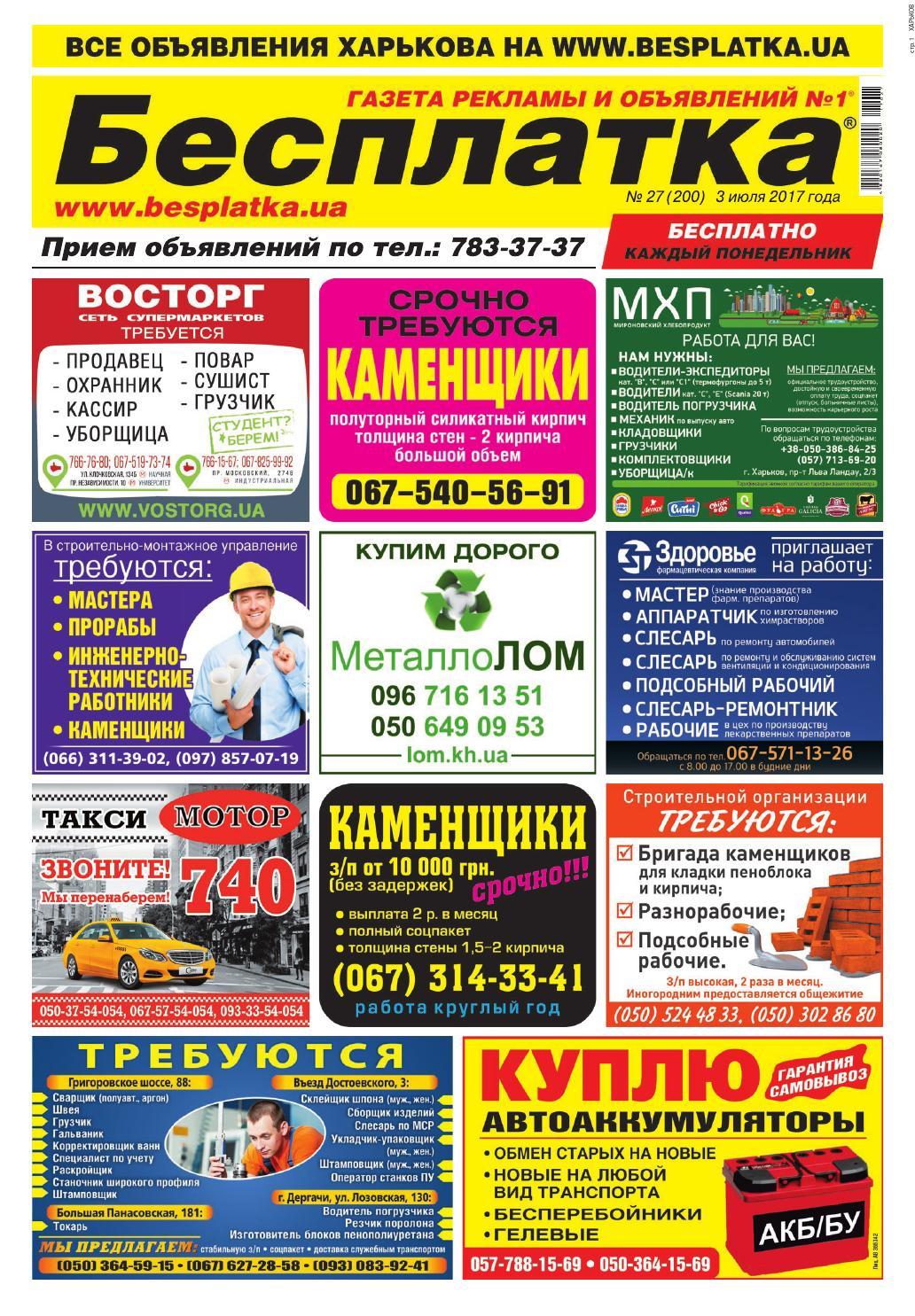 30cb789f7 Besplatka #27 Харьков by besplatka ukraine - issuu