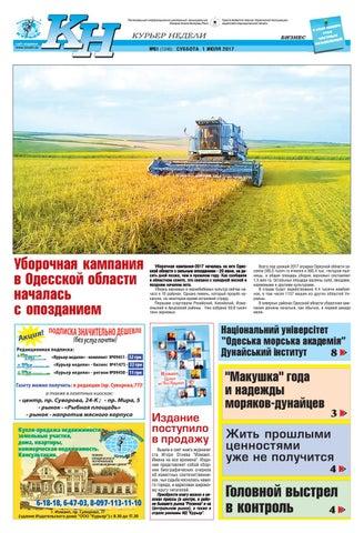 КН №61 за 1 июля by Издательский дом
