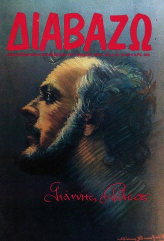 13e1a385600 Τεύχος 205 by Diavazo.gr - issuu
