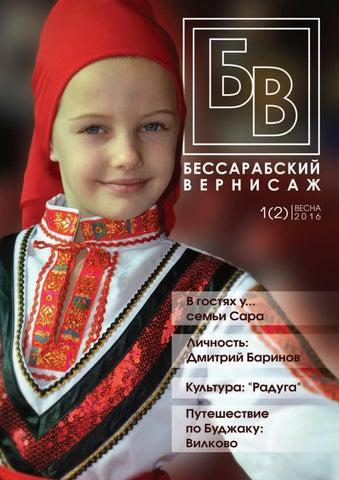 4cc39313b00 Vesna 2016 by Djekson Ponomarev - issuu
