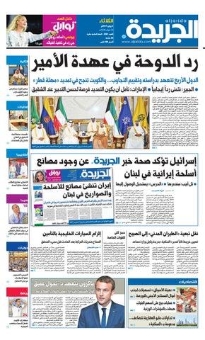 144768da4 عدد الجريدة 04 يوليو 2017 by Aljarida Newspaper - issuu