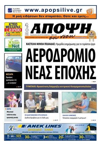 η ανεξάρτητη εφημερίδα που χρονολογείται μηνύματα Εθιμοτυπίας κατά τη χρονολόγηση