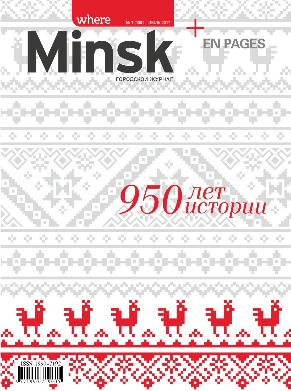 05f914857018 where Minsk - July #140 by where Minsk - issuu