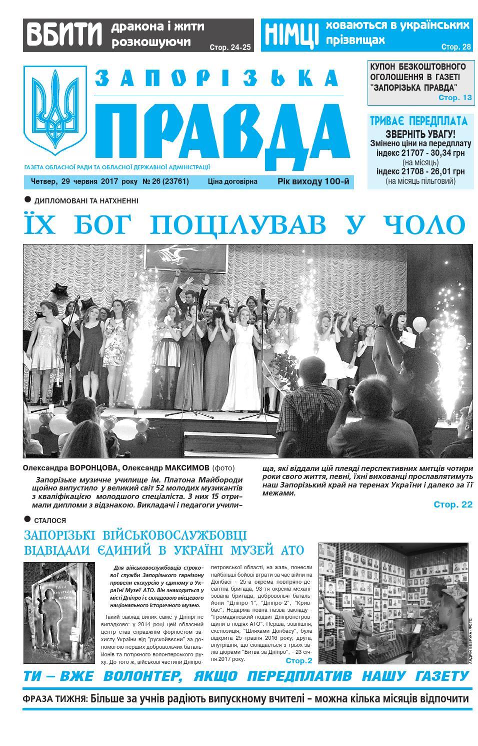 29 06 17 by Запорізька правда - issuu e2f5c5591008e