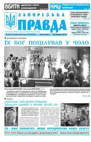 b3139dda945300 29 06 17 by Запорізька правда - issuu