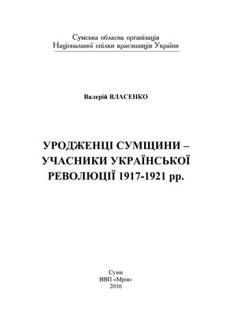Власенко уродженці сумщини by Vyacheslav Artyukh - issuu 830e97292c656