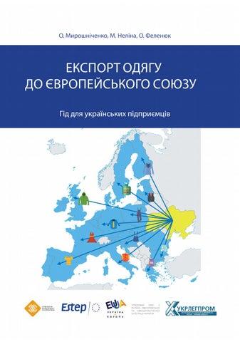 Експорт одягу до єс  Гід для українських підприємців by Oleh ... faf42f0c6e3a6