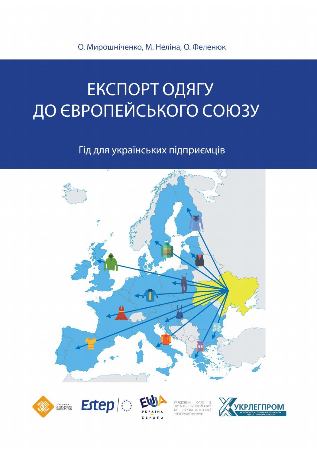 Експорт одягу до єс by Oleh Myroshnichenko - issuu 4a61eee6bca56