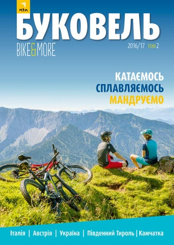 Bukovel 2017 summer by shu andr - issuu 2a60ff053f409