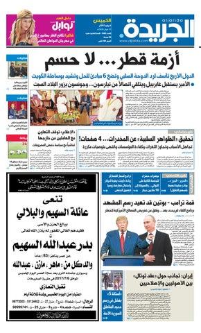 f0afcd48f عدد الجريدة 06 يوليو 2017 by Aljarida Newspaper - issuu