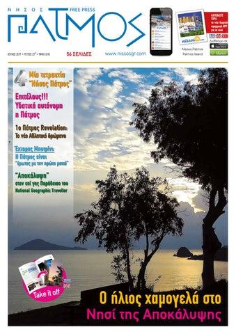 Ανώνυμος, Νήσος μαύρο μουνί κλανιάρης