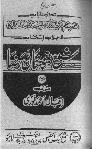 Shama Shabistan Pdf